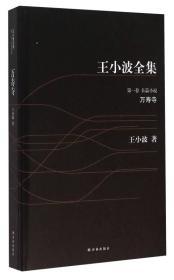 万寿寺-王小波全集-第一卷-长篇小说