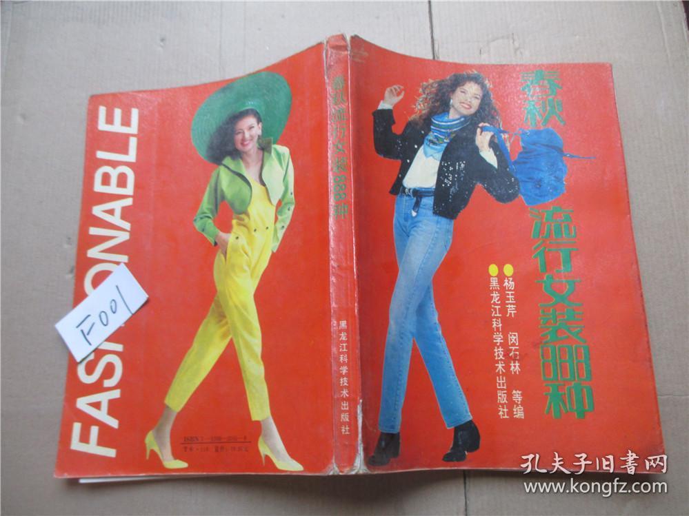 春秋流行女裝888種 /九十年代服裝時裝裁剪類書 90年代圖片