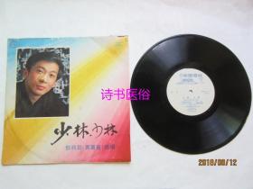 黑胶唱片:少林,少林