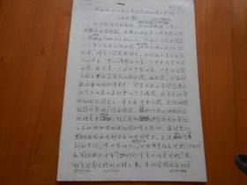 【徐振韬旧藏】 《太阳活动22周及其对全球环境的影响》徐振韬(1936—2004)手稿一件