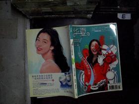 华夏 2006 3月号