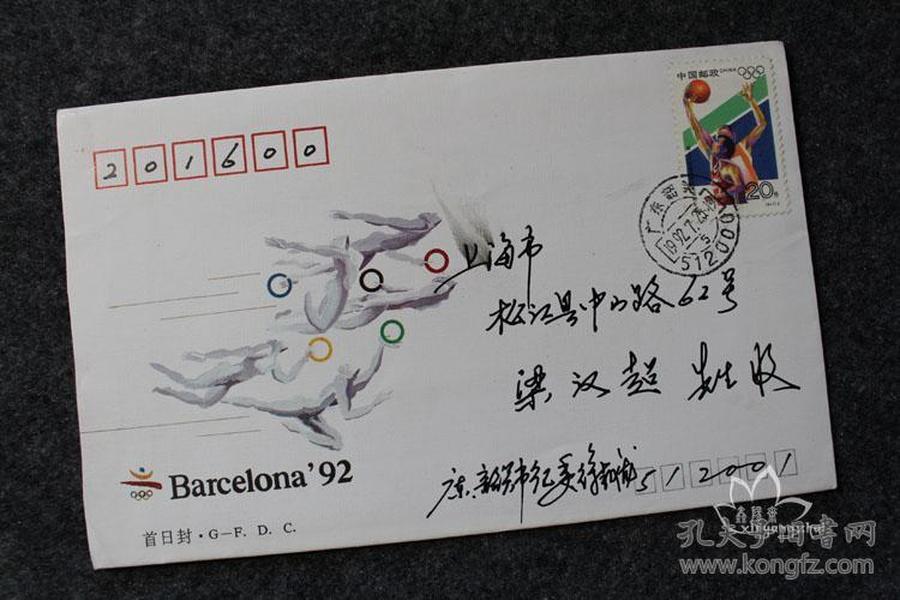 鑫阳斋。首日实寄封。1992-8第二十五届奥林匹克运动会。