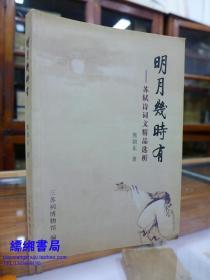 明月几时有—苏轼诗词文精品选析 熊朝东著(编辑杨常沙 签名赠本)