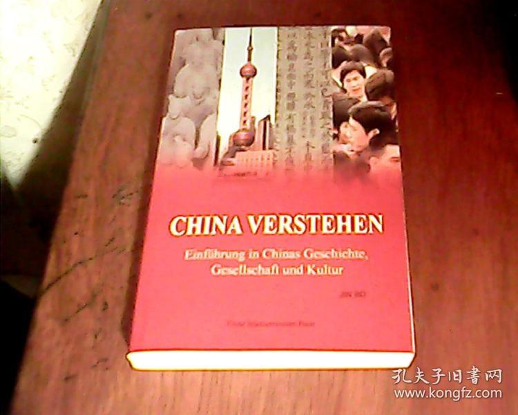 阅读中国:介绍中国的历史、社会和文化(德文版)16开