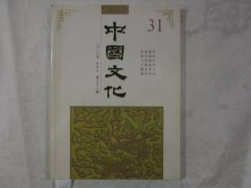 中国文化 2010年 第三十一期