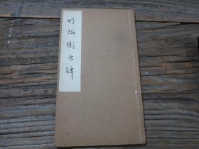 民国金属版:《明拓衡方碑》  1929年初版