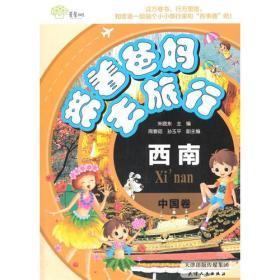 海博-带着爸妈去旅行·中国卷西南