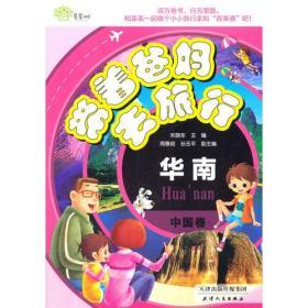 海博-带着爸妈去旅行·中国卷华南