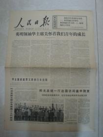 1977年5月4日《人民日报》(华主席关怀我们青年的成长)