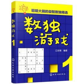 数独游戏-(共6册)