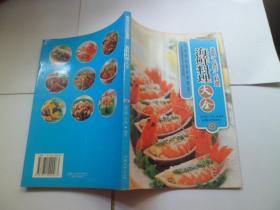 烹饪教材系列:海鲜料理大全