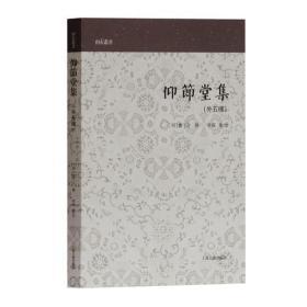 仰节堂集(山右丛书)