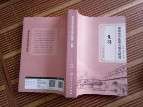 湖南省中医单方验方精选:儿科 、骨伤科