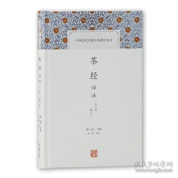 新书--中国古代名著全本译注丛书:茶经译注 外三种 修订本