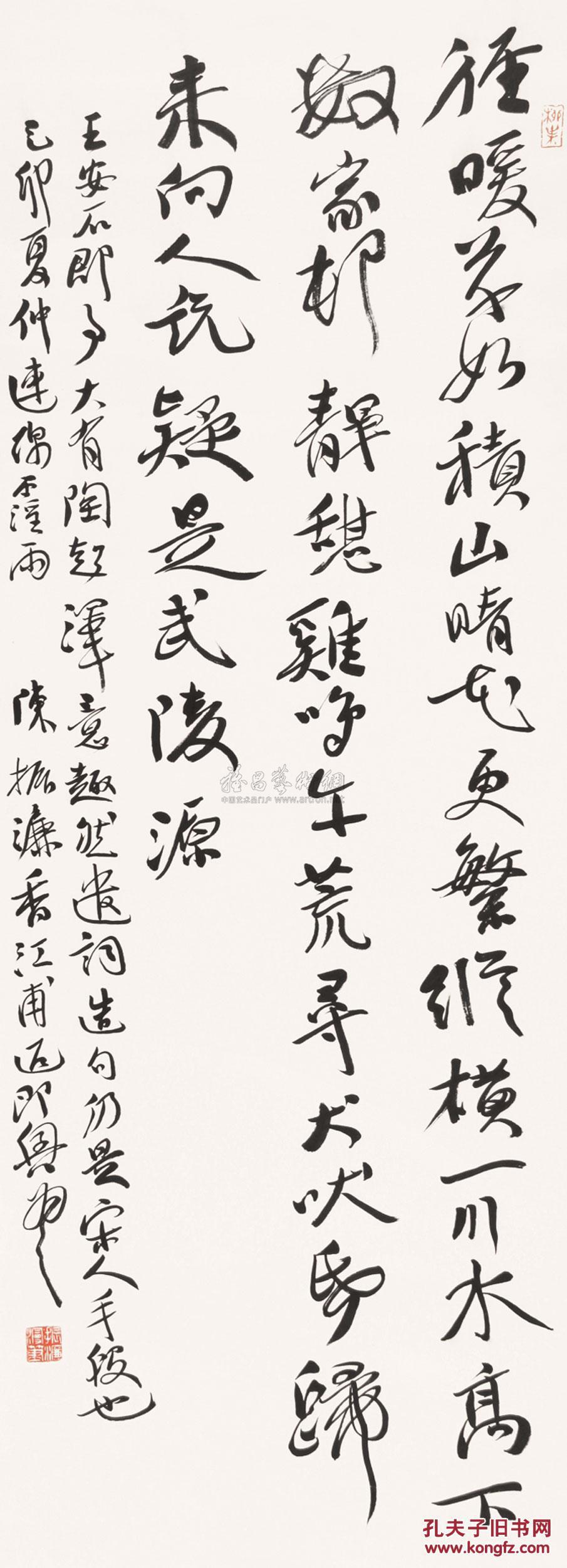 陈振濂 书法 中堂 2图片
