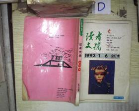 读者文摘 1993年 1-6 合订本