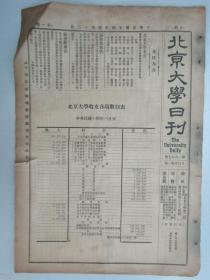 民国报纸《北京大学日刊》1925年第1667号 8开2版  有三月份收支表等内容