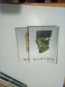 中国玉器全集(中下)