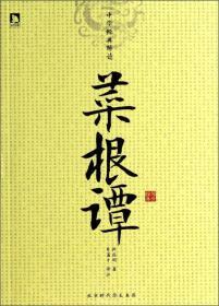 中华经典解读菜根谭