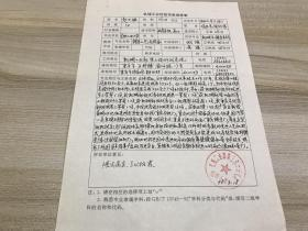 科技类收藏:机械工业部第七设计研究院研究员级高级工程师赵士雄手稿一页