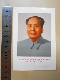 1967年【文革,毛主席像小画片】人民美术出版社
