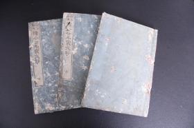 1878年 和刻本《续今世名家文钞》