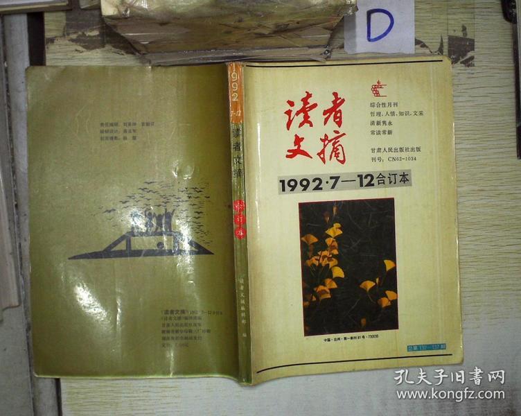 读者文摘1992年7-12合订本