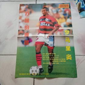 足球俱乐部(1997年第7期) 球星海报:(正面) 葡萄牙国门--巴亚(反面) 苏醒的独狼--罗马里奥