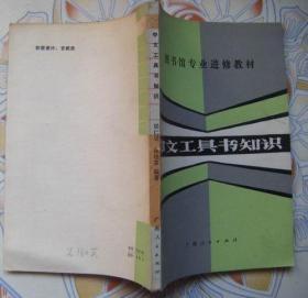 中文工具书知识.