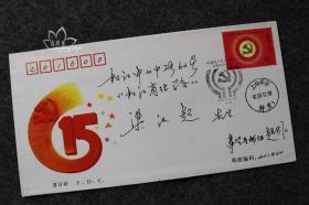 鑫阳斋。纪念邮票首日实寄封1997-14邮票上海奉贤/上海松江