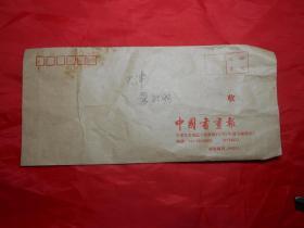 天津书法家 管永明 致 《中国书画报》 信札 一通3页 (个人简历一页,硬笔书法作品一幅,印谱一张 )