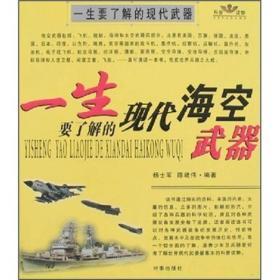 一生读书计划:一生要了解的现代陆地武器&海空武器