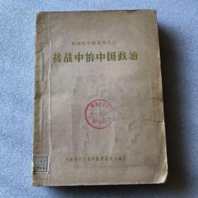 抗战的中国丛刊之三 抗战中的中国政治