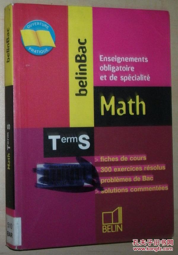 法语原版书 Math Terminale S / 高等数学 复习要点 练习 问题 解答