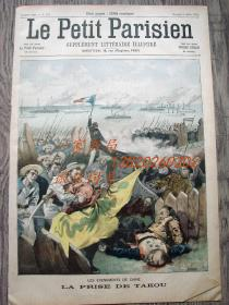 1900年7月8日法国原版老报纸《LE PETIT PARISIEN》—大沽口失陷彩色石板画