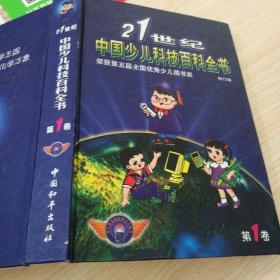 21世纪中国少儿科技百科全书.第1卷.修订版---[ID:376252][%#121K4%#]---[中图分类法][!N49普及读物!]