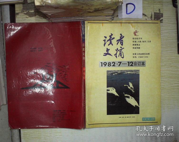 读者文摘 1982 7-12合订本  ,