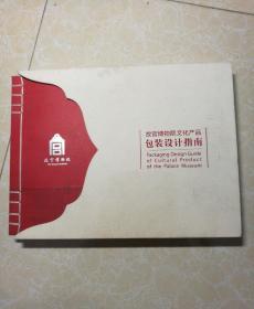 故宫博物院文化产品包装设计指南(横大16开线装)