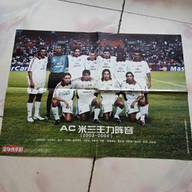 足球俱乐部海报 2003年 AC米兰主力阵容(2003--2004) 背面 巴拉克
