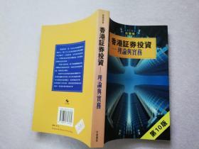 香港证券投资--理论与实务【实物拍图】第10版