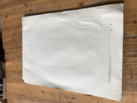 2232:钱谷融教授藏:各种信笺纸6叠