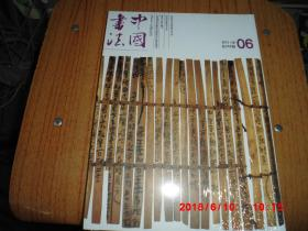 中国书法2013-06【未开封附赠刊】