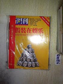 新周刊 2013 11  未开封