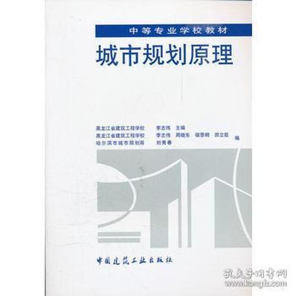 中等专业学校教材:城市规划原理