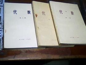 代数 第一、二、三册(合售)