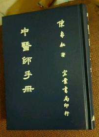 中医师手册 精装