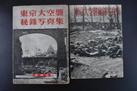 《东京大空袭秘录写真集》 精装1册 普及版紧急增刊1册 共计2册 书内为东京各地被炸后的惨状街道 人物以及日本投降签字写真集老照片 雄鸡社出版 1953年发行