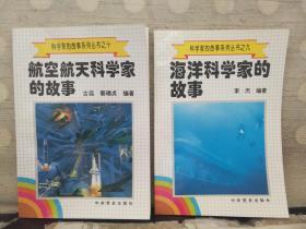 科学家的故事系列丛书(全10册,盒装)