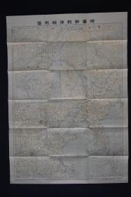 侵华史料 《时事新报满韩地图》 附亚细亚欧罗巴略图 明治三十七年 1904年出版  图内有北洋海军驻地位置地名 尺寸:78*55CM 时事新报社发行