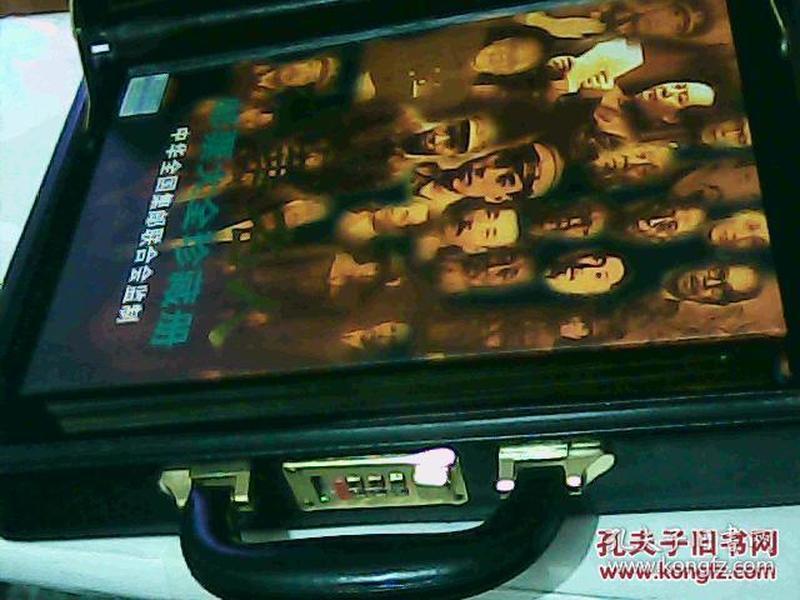 《中华名人邮票大全珍藏册》(100枚邮票) 豪华仿皮密码箱